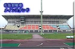 競輪 松阪